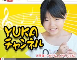 YUKAチャンネル